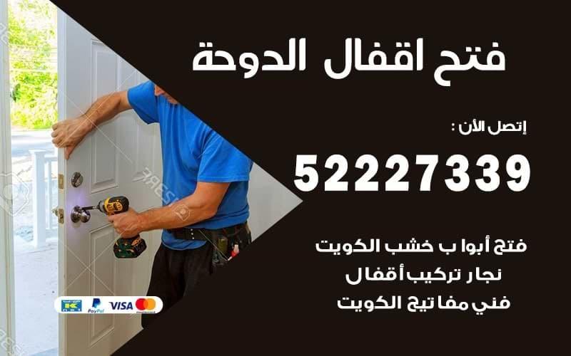 فتح-اقفال-الدوحة