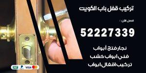 قفل خشب بالكويت